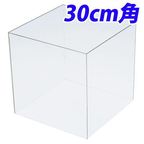 クルーズ アクリルボックス 5面体 30cm角 AB-300