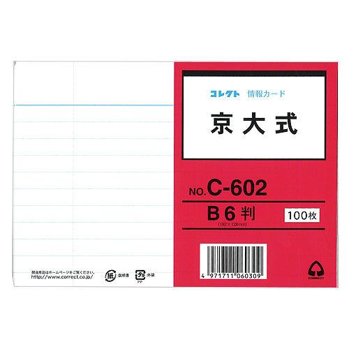 コレクト 情報カード B6カード(京大式) 9mm罫(片面) C-602