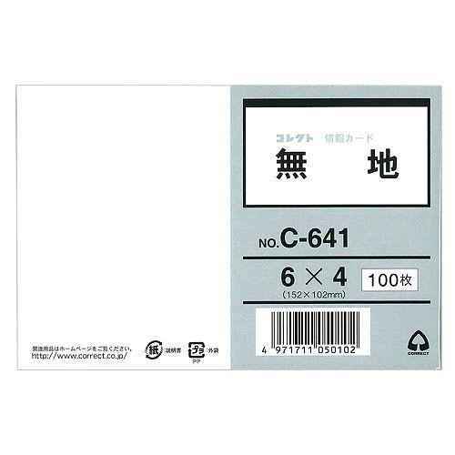 コレクト 情報カード 6×4 無地 C-641