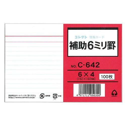 コレクト 情報カード 6×4 補助 6mm罫 C-642