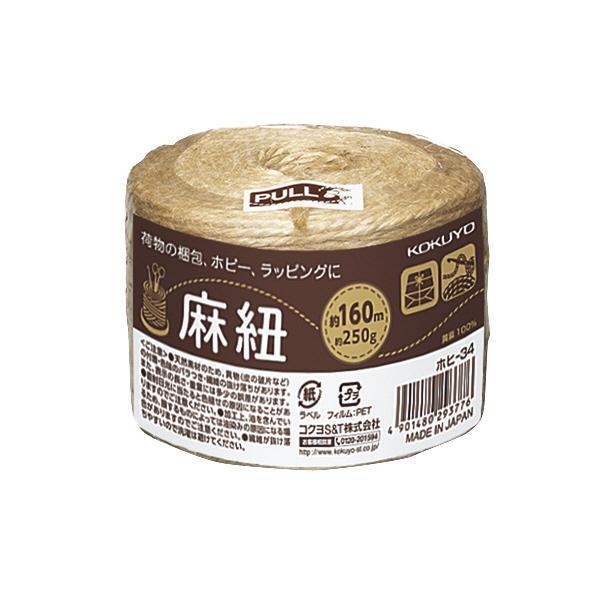 コクヨ 麻紐 チーズ巻き 160m きなり ホヒ-34