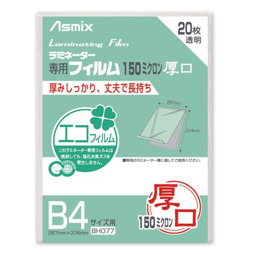 アスカ ラミネーターフィルム B4 20枚 BH077