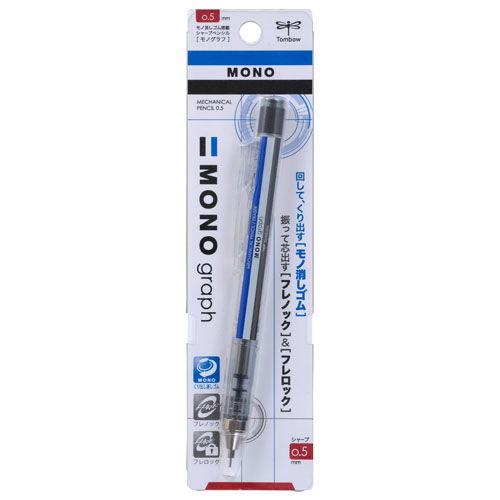 トンボ鉛筆 モノグラフ シャープペンシル 0.5mm スタンダード DPA-132A