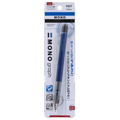 トンボ鉛筆 モノグラフ シャープペンシル 0.5mm ブルー DPA-132D