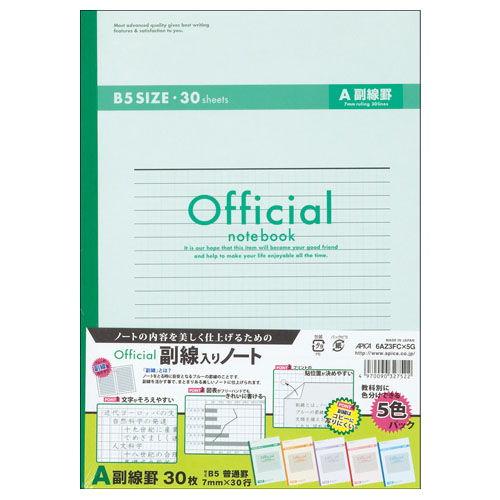 アピカ オフィシャル 副線入りノート A罫 セミB5 5色パック 6AZ3FCX5G
