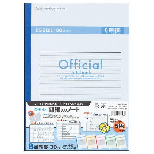 アピカ オフィシャル 副線入りノート B罫 セミB5 5色パック 6BZ3FCX5G