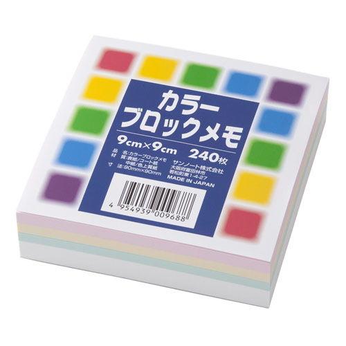 ブロックメモ カラー 968
