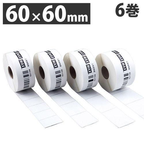 マックス LP-70S用感熱紙ラベル LP-S6060 60×60mm 6巻入 IL90297