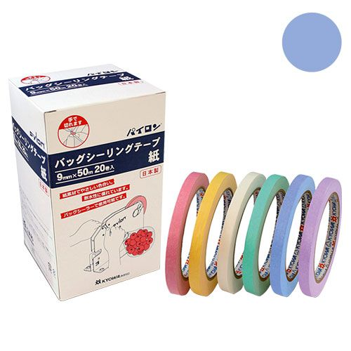 共和 バッグシーリングテープ パイロン 9mm×50m 青 HU001-3