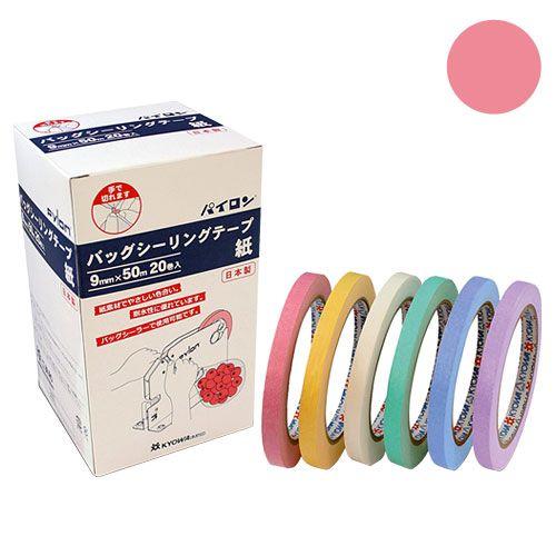 共和 バッグシーリングテープ パイロン 9mm×50m ピンク HU001-12