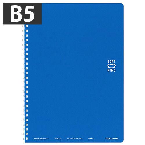 コクヨ ノート ソフトリングノート セミB5 ブルー ス-SV301BT-B