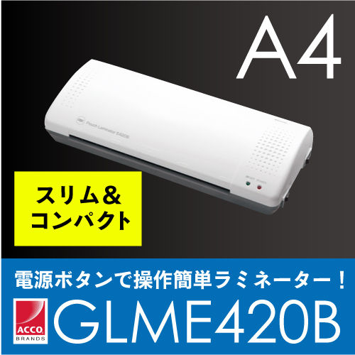 アコ・ブランズ・ジャパン パウチラミネーター A4サイズ対応 GLME420B