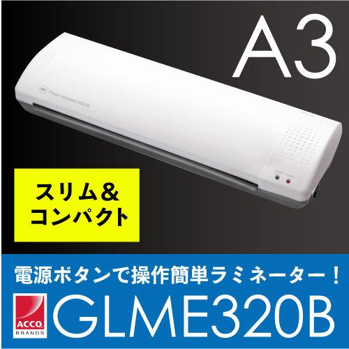 アコ・ブランズ・ジャパン パウチラミネーター A3サイズ対応 GLME320B