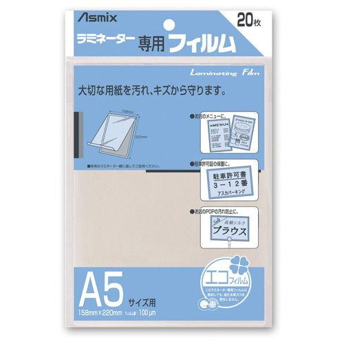 アスカ ラミネーターフィルム 100μm A5サイズ 20枚入 BH-112