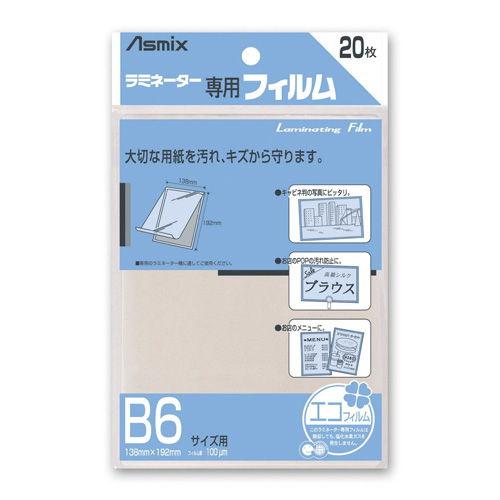 アスカ ラミネーターフィルム 100μm B6サイズ 20枚入 BH-110