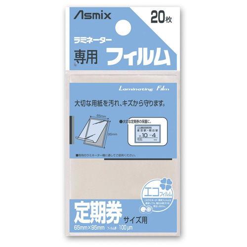 アスカ ラミネーターフィルム 100μm 定期券サイズ 20枚入 BH-127