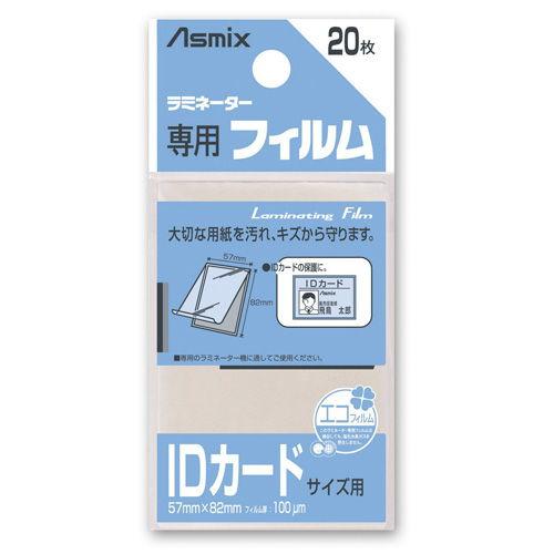 アスカ ラミネーターフィルム 100μm IDカードサイズ 20枚入 BH-125