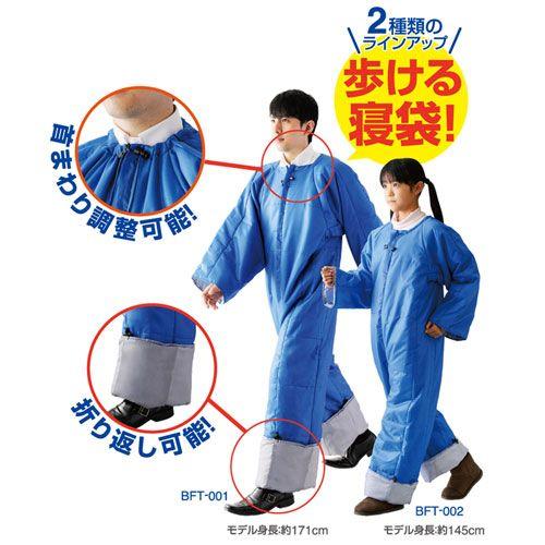 キングジム 着る布団&エアーマット Sサイズ BFT-002
