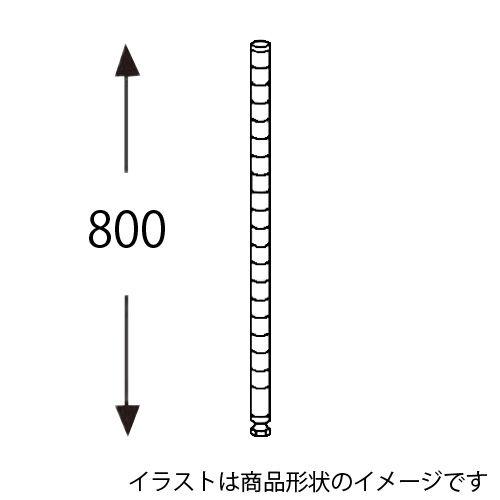 エレクター メタルラック ステンレスポスト 800mm 2本入 H32PS2