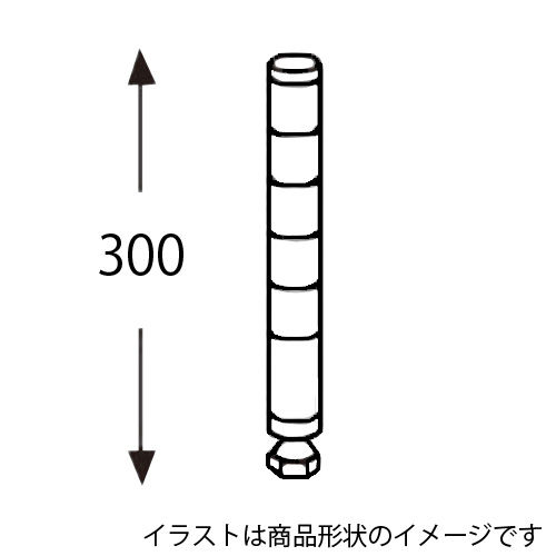 エレクター メタルラック ステンレスポスト 300mm 2本入 H12PS2