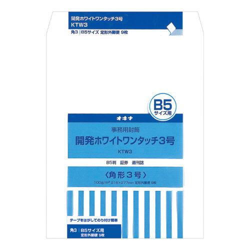 オキナ 開発ホワイトワンタッチ封筒 3号 9枚 KTW3