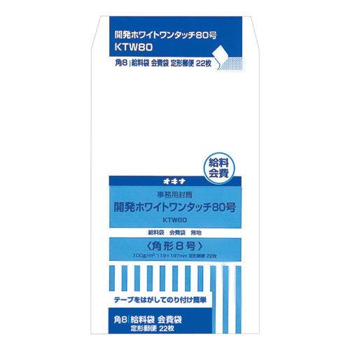 オキナ 開発ホワイトワンタッチ封筒 8号 22枚 KTW80