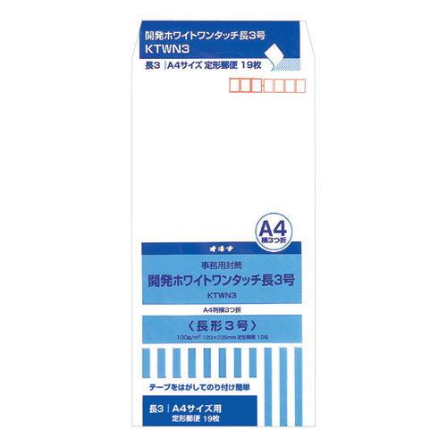 オキナ 開発ホワイトワンタッチ封筒 長3 19枚 KTWN3