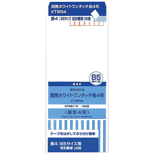 オキナ 開発ホワイトワンタッチ封筒 長4 28枚 KTWN4