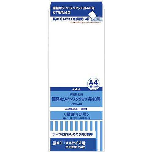 オキナ 開発ホワイトワンタッチ封筒 24枚 KTWN40
