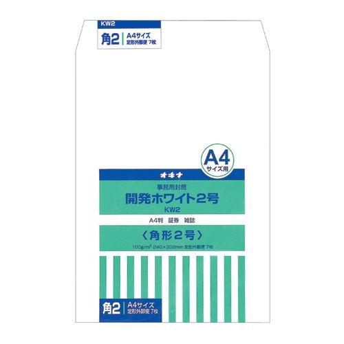 オキナ 開発ホワイト封筒 2号 7枚入 KW2