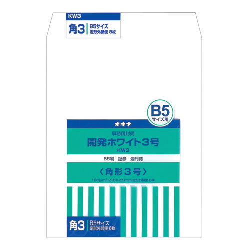 オキナ 開発ホワイト封筒 3号 8枚入 KW3