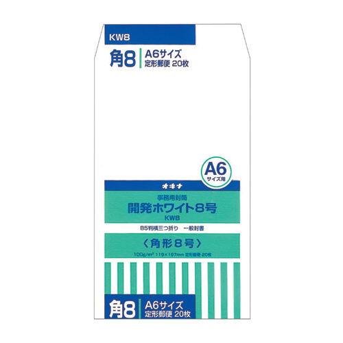 オキナ 開発ホワイト封筒 8号 20枚 KW8