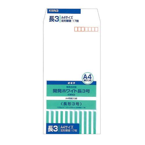 オキナ 開発ホワイト封筒 長3号 17枚 KWN3