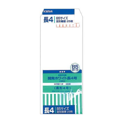 オキナ 開発ホワイト封筒 長4号 25枚 KWN4