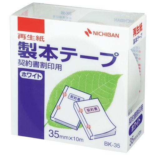 ニチバン 契約書割印用テープホワイト 35×10m BK-35