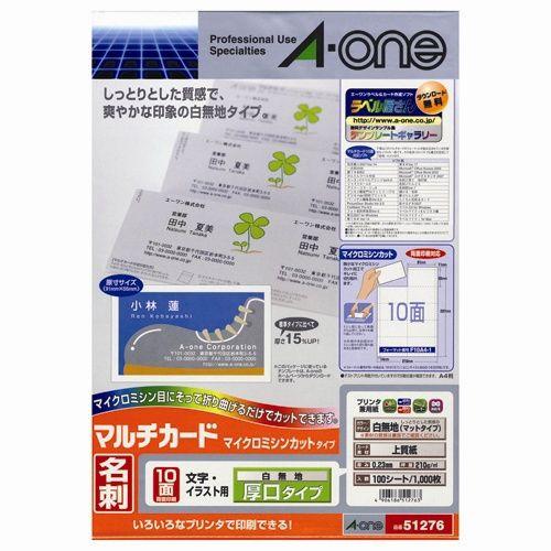 エーワン マルチカード名刺用紙 マイクロミシン 厚口 10面 白無地 100シート 51276