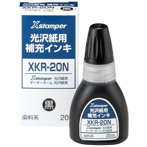 シヤチハタ 補充インキ Xスタンパー 光沢紙用 黒 XKR-20N