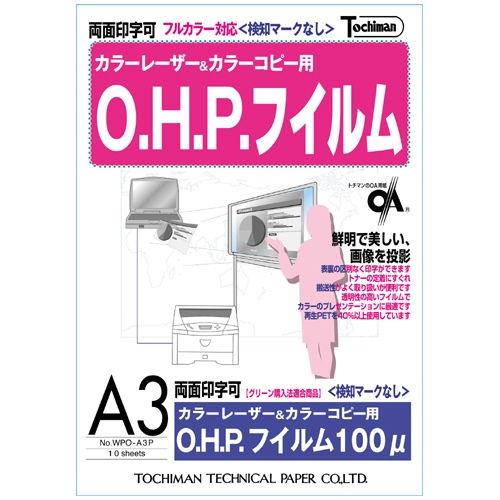 栄紙業 OHPフィルム PPC(コピー)用 A3 10枚 WPO-A3P