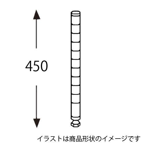 エレクター メタルラック ステンレスポスト 450mm 2本入 H18PS2