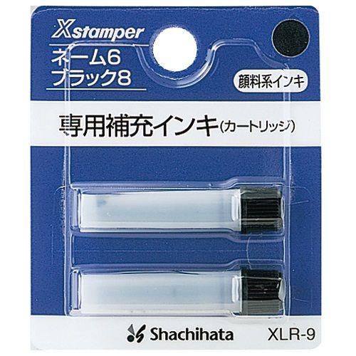 シヤチハタ ネーム6用カートリッジ ネーム6用 黒 2本入 XLR-9