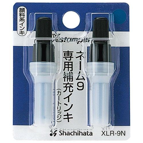 シヤチハタ ネーム9用カートリッジ ネーム9用藍 2本入 XLR-9N