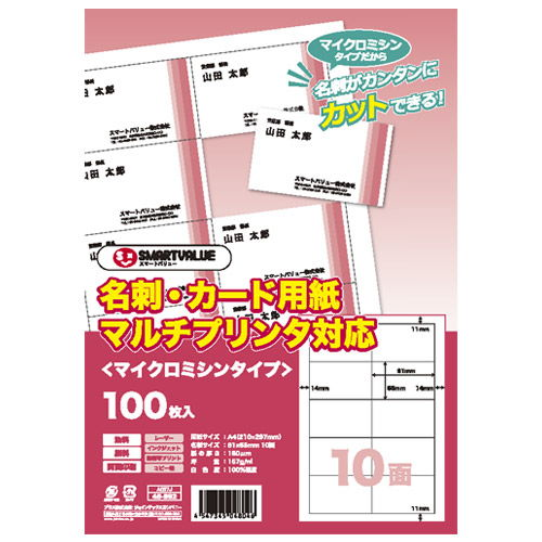 スマートバリュー 名刺カード用紙 100枚 A057J