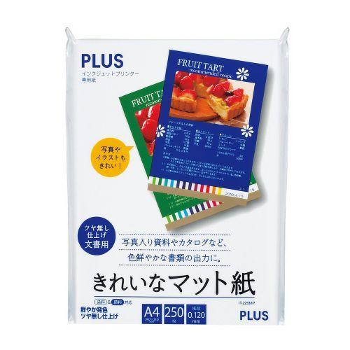 プラス きれいなマット紙 A4 250枚 IT-225MP