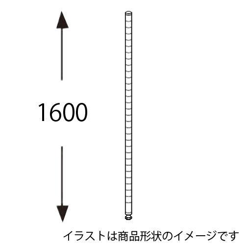 エレクター メタルラック ステンレスポスト 1600mm 2本入 H63PS2