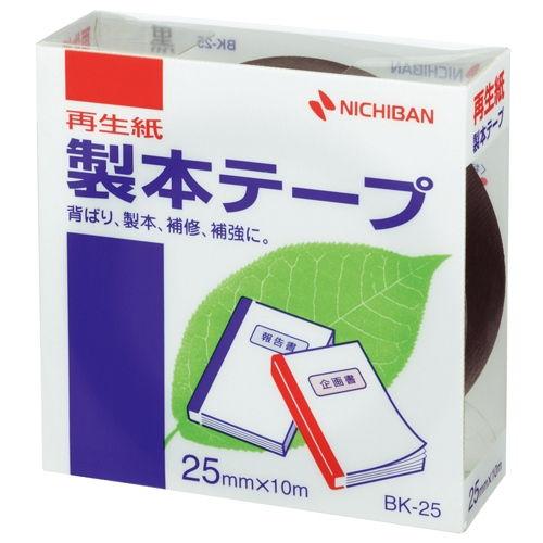 ニチバン 製本テープ 25mm×10m 黒 BK-25