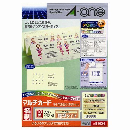エーワン マルチカード名刺用紙 マイクロミシン 10面 アイボリー 100シート 51034