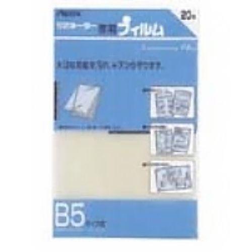 アスカ ラミネートフィルム B5 20枚 BH-111