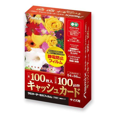 アスカ ラミネーターフィルム 静電気防止タイプ キャッシュカード 100枚入 F1021