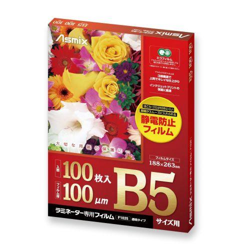 アスカ ラミネーターフィルム 静電気防止タイプ B5 100枚入 F1025