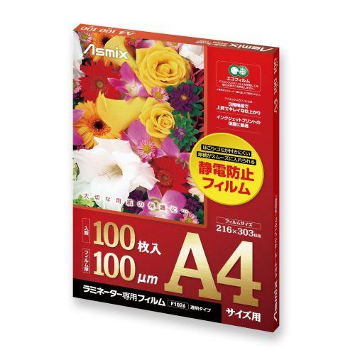 アスカ ラミネーターフィルム 静電気防止タイプ A4 100枚入 F1026